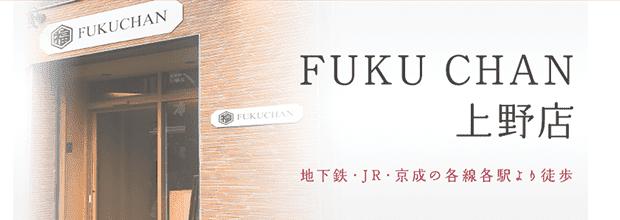 福ちゃん上野店の公式サイト
