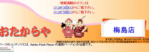 おたからや梅島店の公式サイト