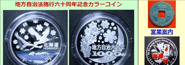 世田谷スタンプ・コインの公式サイト