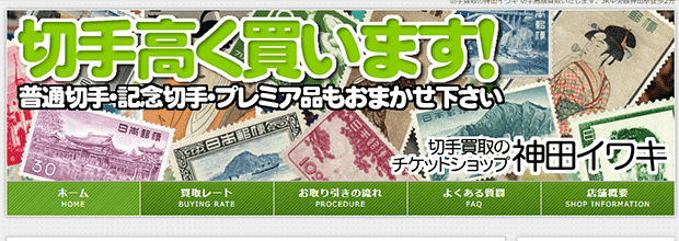 チケットショップ神田イワキの公式サイト