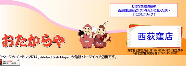 おたからや西荻窪店の公式サイト