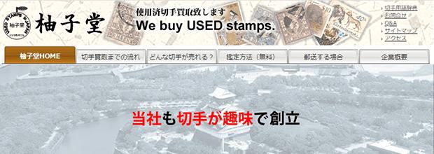 柚子堂の公式サイト