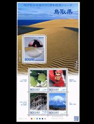 地方自治法施行60周年記念シリーズ鳥取県の切手情報