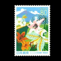 フラワーパーク「とっとり花回廊切手