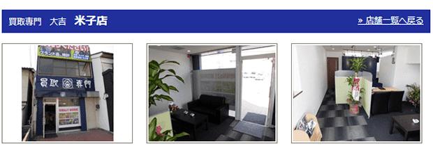 大吉米子店の公式サイト