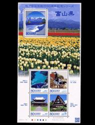 地方自治法施行60周年記念シリーズ富山県の切手情報