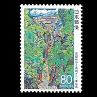 黒部峡谷と黒部ダム切手