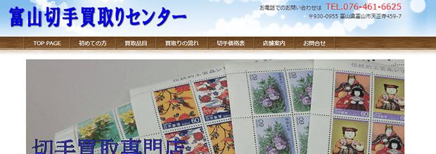富山切手買取りセンターの公式サイト