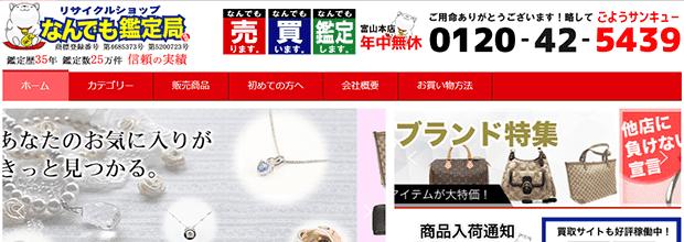 なんでも鑑定局富山本店の公式サイト