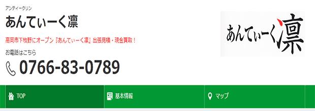 あんてぃーく凛の公式サイト