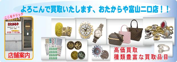おたからや富山二口店の公式サイト