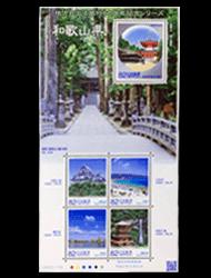 地方自治法施行60周年記念シリーズ和歌山県の切手情報