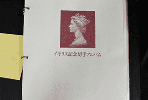 切手アルバム(外国切手)