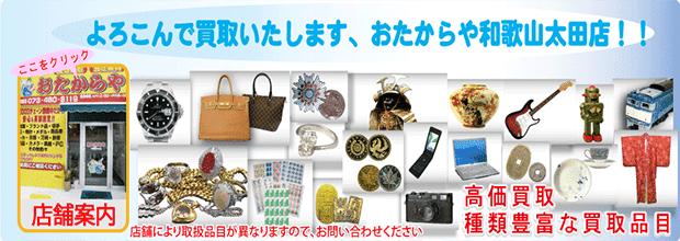 おたからや和歌山太田店の公式サイト