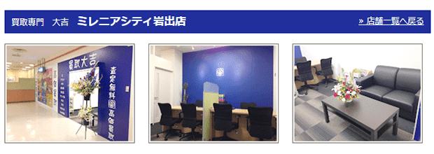 大吉ミレニアシティ岩出店の公式サイト