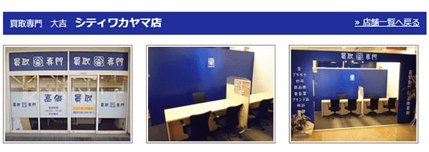 大吉シティワカヤマ店の公式サイト