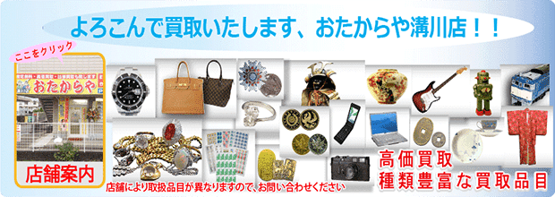 おたからや溝川店の公式サイト