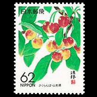 「さくらんぼ」切手(1989年)