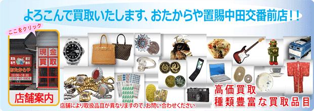 おたからや置賜中田交番前店の公式サイト