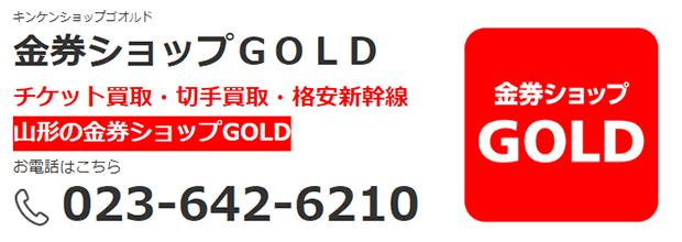 金券ショップGOLDの公式サイト