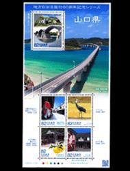 地方自治法施行60周年記念シリーズ山口県の切手情報