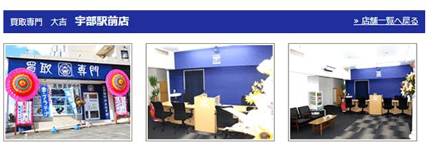 大吉宇部駅前店の公式サイト