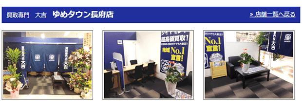 大吉ゆめタウン長府店の公式サイト