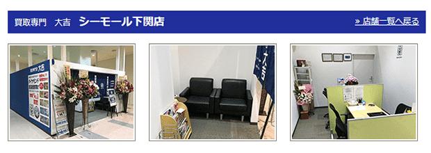 大吉シーモール下関店の公式サイト