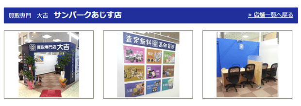 大吉サンパークあじす店の公式サイト