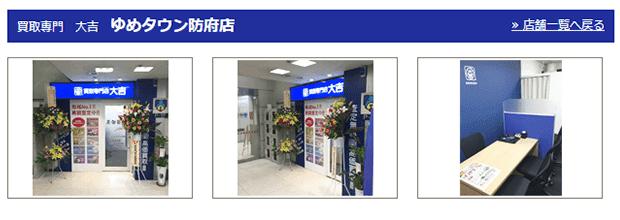 大吉ゆめタウン防府店の公式サイト
