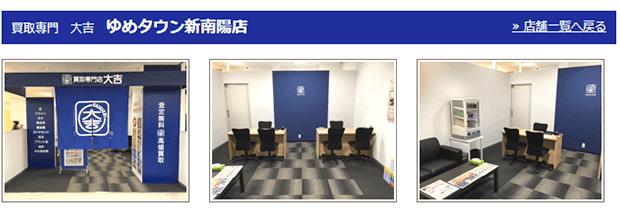 大吉ゆめタウン新南陽店の公式サイト