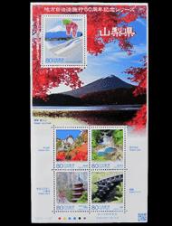 山梨地方自治法施行60周年記念切手