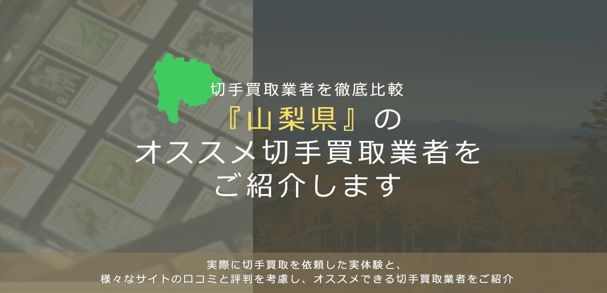 富士 吉田 市 切手 買取 商品券・金券の買取|【静岡の質屋】質いがや 金・プラチナ・ブランド品などの高価買取,販売