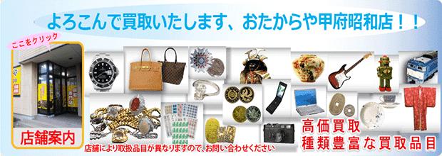 おたからや甲府昭和店の公式サイト