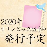 2020年オリンピック切手の価値や買取価格