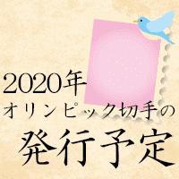 2020年オリンピック切手情報
