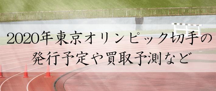 2020年東京オリンピック切手の予定