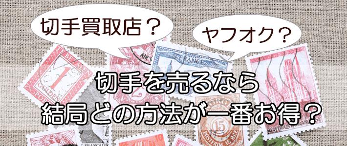 切手を売買する方法
