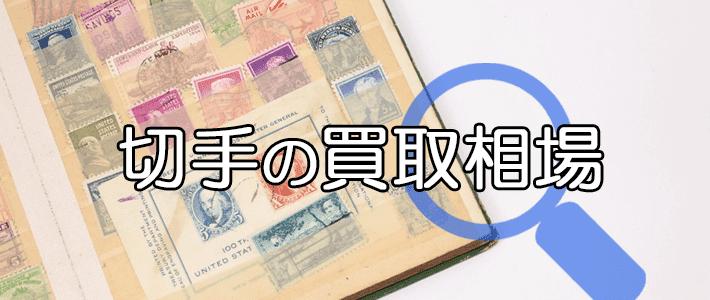 切手の買取相場を調べる