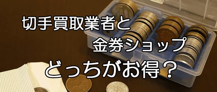 切手買取業者と金券ショップ比較