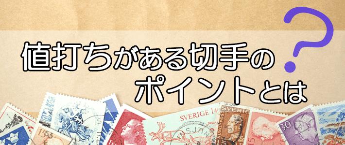 切手の値打ち