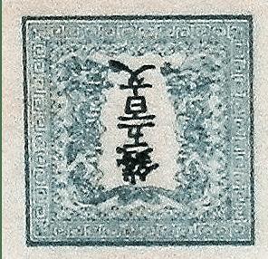 竜切手500文エラー切手
