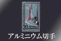 アルミ箔切手の画像