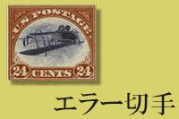 エラー切手の画像