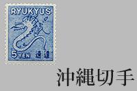 沖縄切手の画像