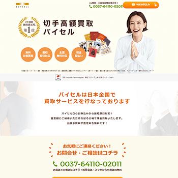 新潟県におけるバイセル(旧スピード買取.JP)の評判はこちら