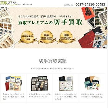 新潟県における買取プレミアムの評判はこちら